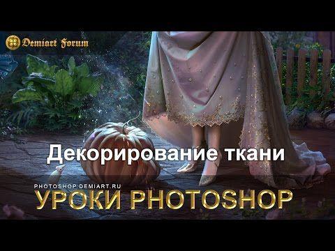 Декорирование ткани от Cornacchia — Урок Photoshop - YouTube