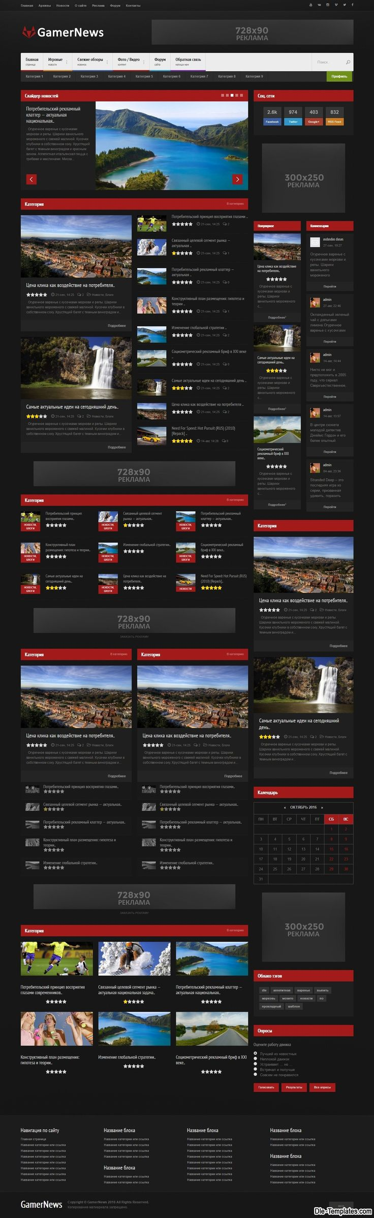 GamerNews для DLE #templates #website #шаблон #сайт #web
