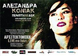 12/12: Αλεξάνδρα Κόνιακ @ Αρχιτεκτονική - Κερδίστε 5 διπλές προσκλήσεις - Tranzistoraki's Page!