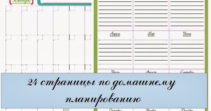 Контрольный журнал, список дел, шаблоны страничек, планирование
