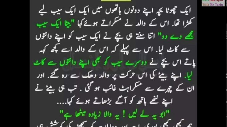 Urdu Story Galat Fehmi Aik dil ko choo janey wala waqie Tariq Aziz Ki Aw...