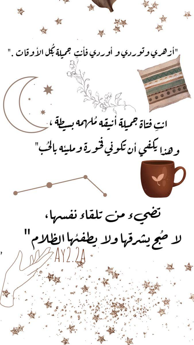 اقتباسات تفاؤل تصاميم بالعربي تصميمي ملصقات ستوري سناب و انستا Quotes For Book Lovers Cover Photo Quotes Photo Quotes