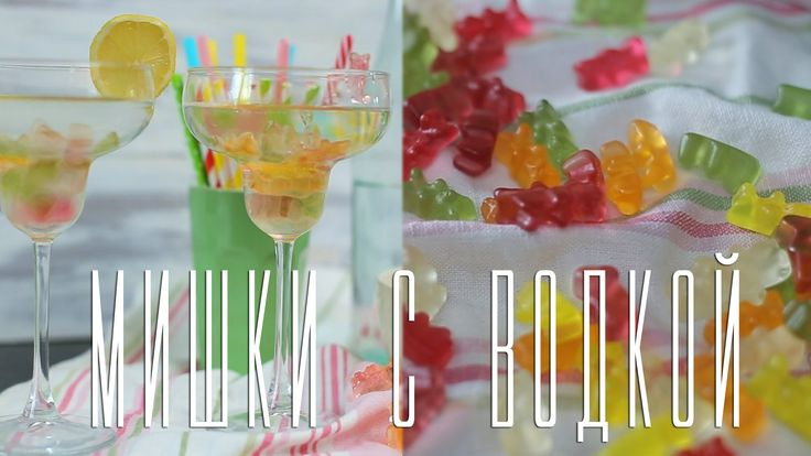 Мишки с водкой [Cheers! | Напитки] #drink #cheers #tasty #alco #vodka #bear