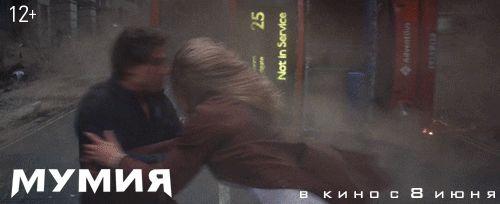 Блондинки, не волнуйтесь, #ТомКруз всегда готов прийти на помощь. #МУМИЯ В кино с 8 июня