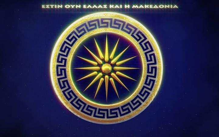 Vergina Sun - Sun of the Hellenes (Greeks)