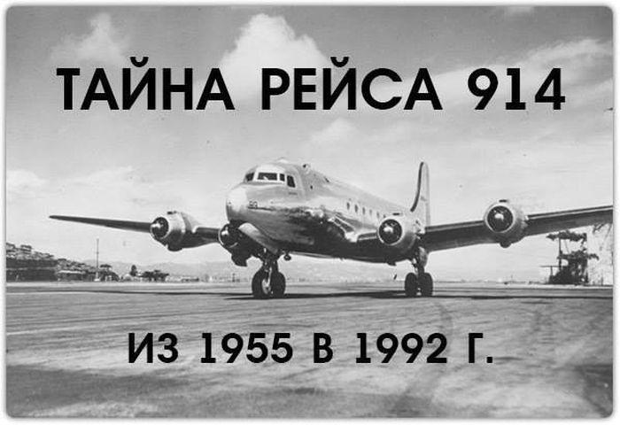 Тайны рейса 914