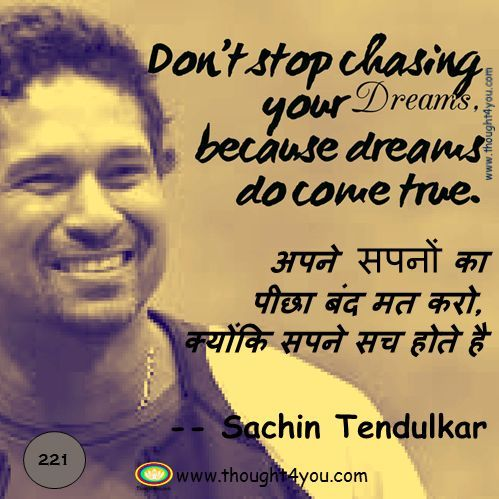 Quotes By Sachin Tendulkar, कोट्स,Sachin Tendulkar Quotes, Sachin Tendulkar Quotes in Hindi, Sachin Tendulkar, Dreams, Life, Quote for Life, Passion
