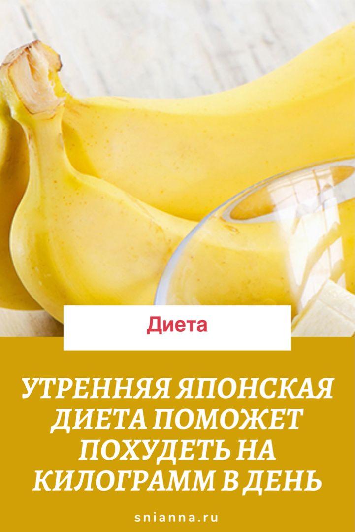 Хироси ватанабэ утренняя банановая диета