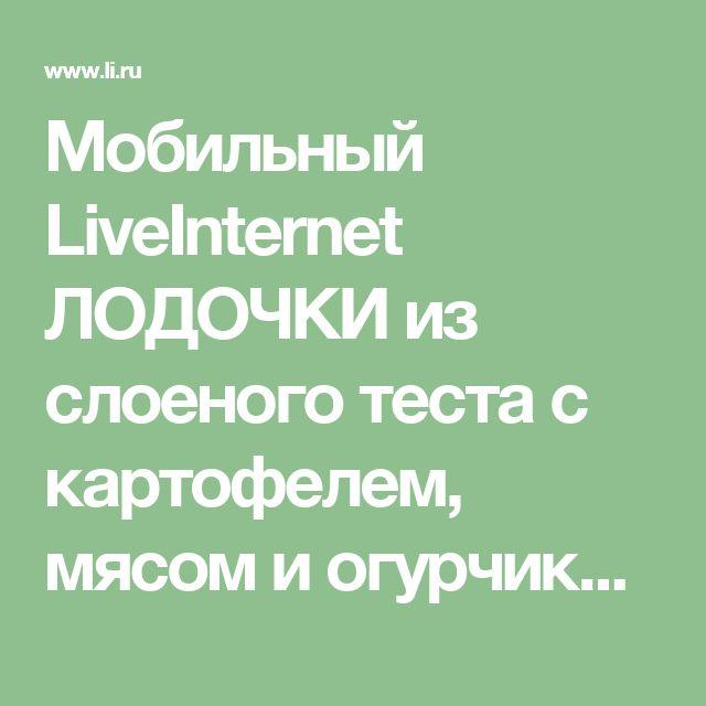 Мобильный LiveInternet ЛОДОЧКИ из слоеного теста с картофелем, мясом и огурчиками | Anyuta-UA - Вязание и не только... |