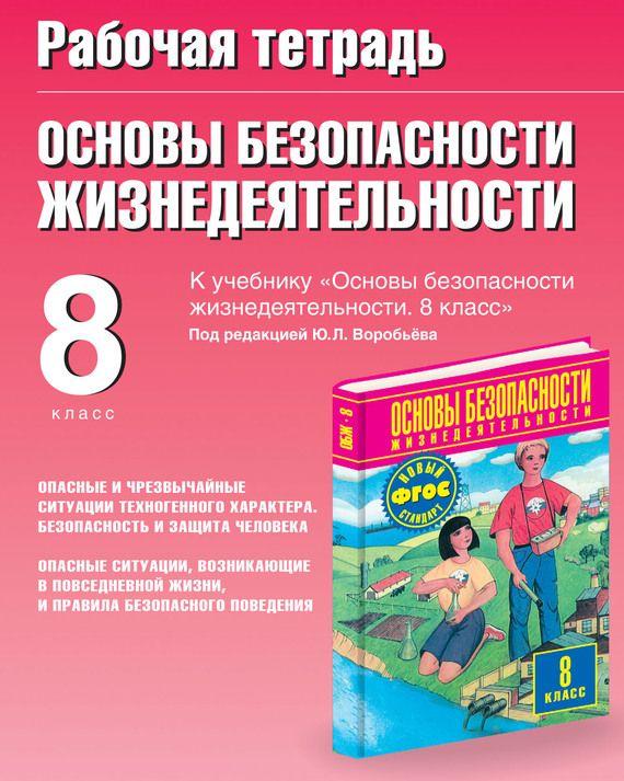 Фролова м.п 8 класс