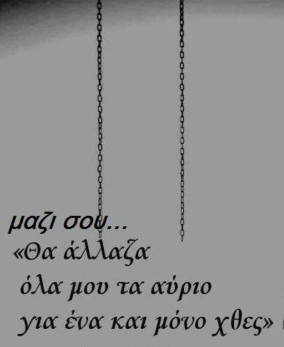 μαζι σου....