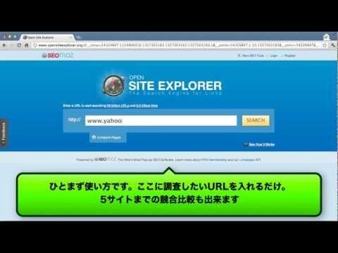 [動画]SEOmozの無料版でOpenSiteExplorerの調査件数を4倍にする方法 海外WEB戦略戦術ブログ : http://www.7korobi8oki.com/mt/archives/2012/01/seomoz-opensiteexplorer-4times-available.html