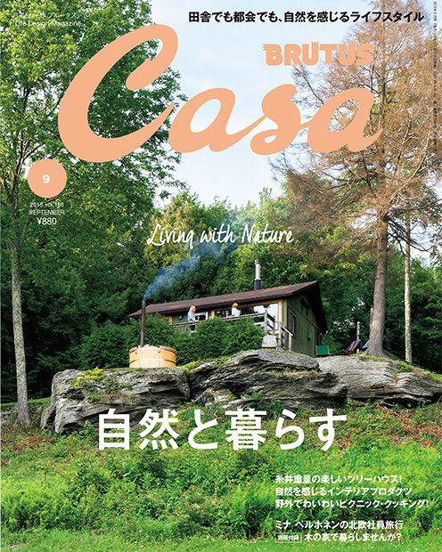 自然と暮らす - カーサ ブルータス (Casa BRUTUS) マガジンワールド