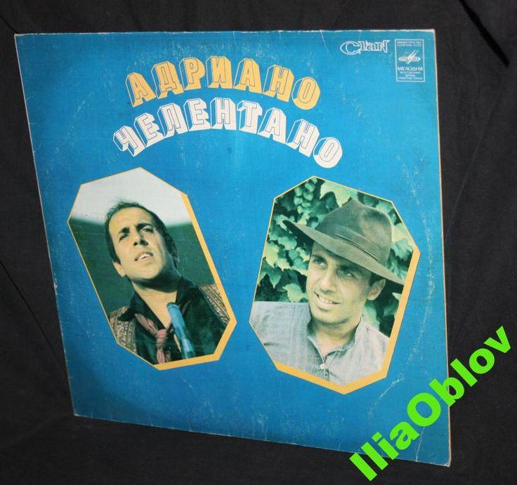 LP Адриано Челентано Adriano Celentano (EX)