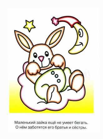 раскраска маленький зайчик для малышей распечатать ...
