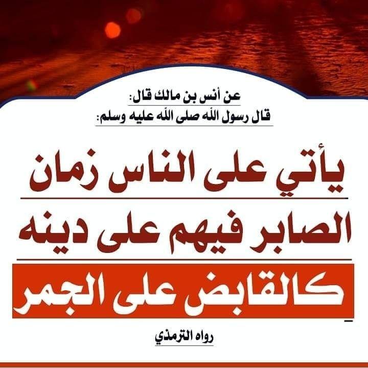 Pin By عبق الورد On أحاديث نبوية ١ What Is Islam Ahadith Holy Quran