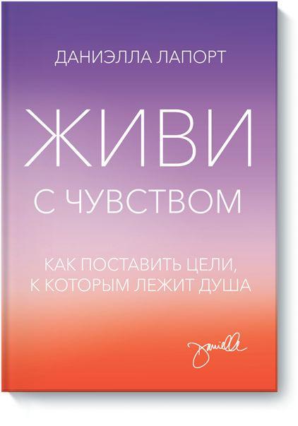 Книгу Живи с чувством можно купить в бумажном формате — 690 ք, электронном формате eBook (epub, pdf, mobi) — 349 ք.