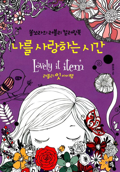 Lovely It Item Coloring Book For Children Adult Graffiti Painting Drawing