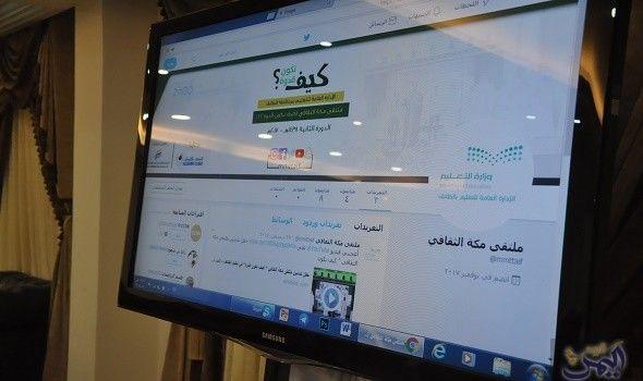 البوابة الالكترونية مكة