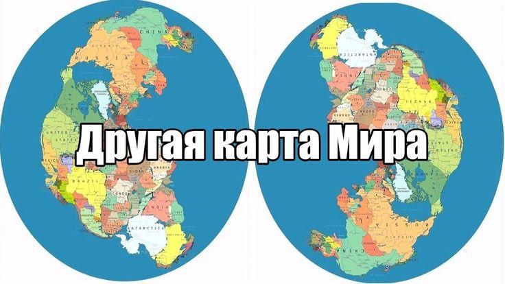 Другая карта Мира. Алексей Кунгуров и Рахман Тор
