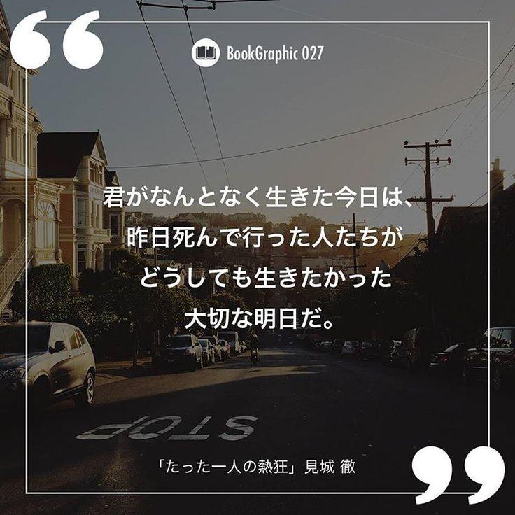 いいね!40件、コメント1件 ― Visual Feedさん(@visualfd)のInstagramアカウント: 「『たった一人の熱狂』見城 徹 . 「緊張感も切迫感もなく、ただのほほんと生きる。そんな1日の時間に、しがみついてでも生きたいと思う人もいる。」 . #ブックグラフィック . #instagood…」