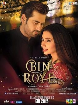 Bin Roye Full Movie Watch Online 2015 Pakistani Download