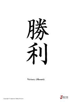 Japanese word for Victory