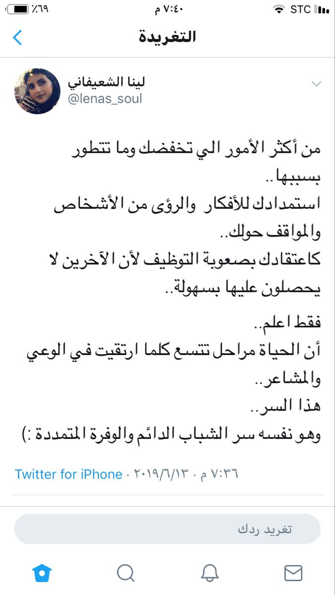 Pin By نور نورة On Lifestyle In 2020 Life Habits Life Rules Words