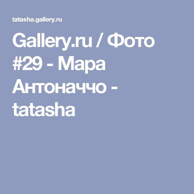 Gallery.ru / Фото #29 - Мара Антоначчо - tatasha