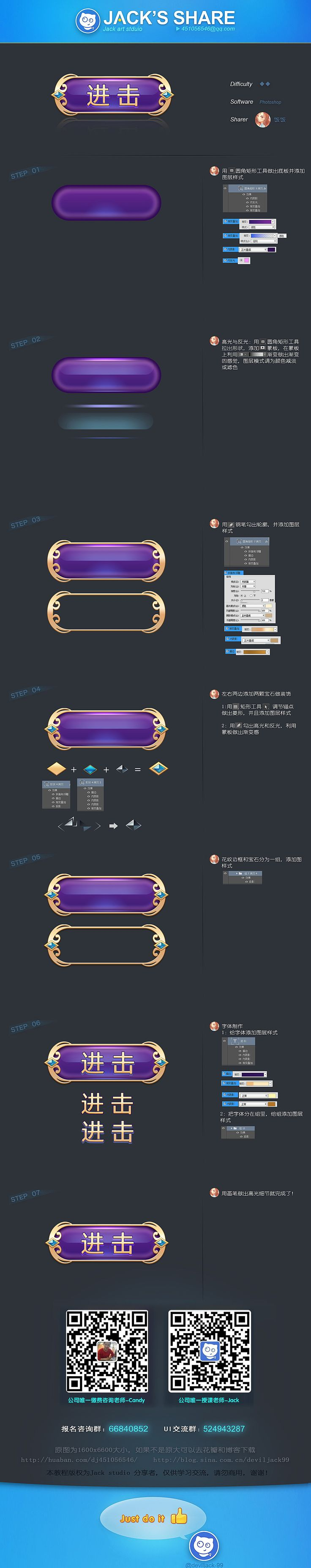 Jack game UI classmates works (interface, icons, game ui, u