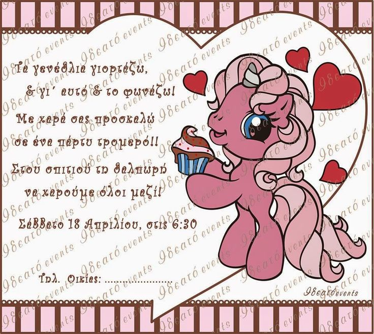 Birthday party invitation my little pony! Πρόσκληση γενεθλίων με θέμα το μικρό μου πόνυ!!! By Ideatoevents!