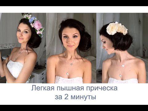 Прически с цветами   hairwiki.ru