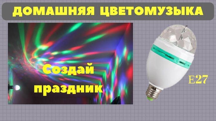 Диско лампа, светодиодная цветомузыка