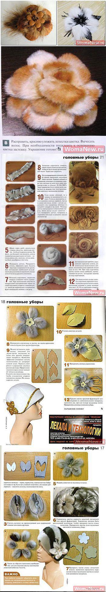 Цветы из меха своими руками | WomaNew.ru - уроки кройки и шитья!