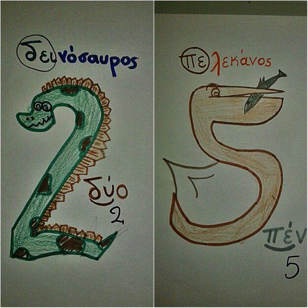 2 ή 5