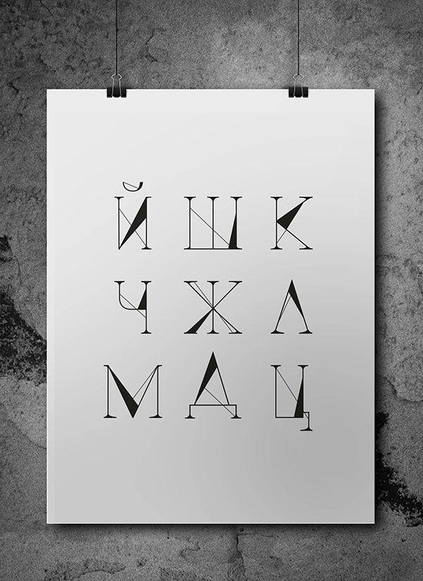 Diseño de algunos de los caracteres del alfabeto cirílico.