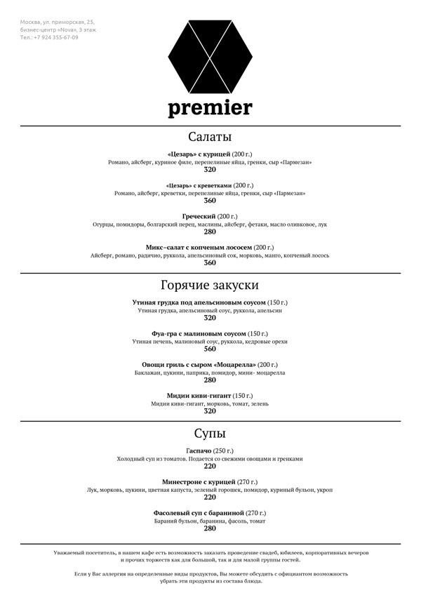 Шаблон меню модного кафе, выполненный в черно-белых тонах. Наполнение страницы в один столбец. Есть отдельные поля для описания блюд. Лаконичный дизайн меню, четкая графика и красивые шрифты.