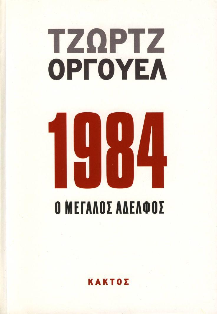 """George Orwell - """"1984"""" (Κάκτος)"""