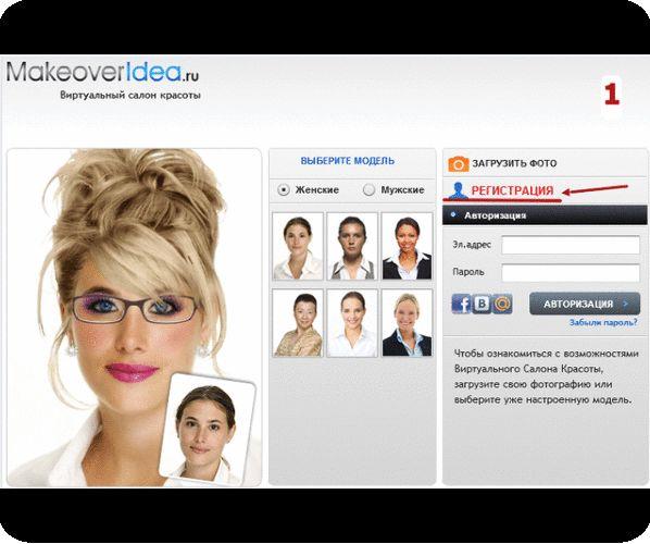 Подобрать прическу по своей фотографии бесплатно, подбор причесок онлайн бесплатно, бесплатный подбор причесок онлайн на сайте