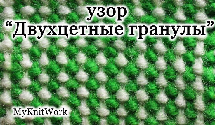 Knitting Videos, Knits Videos