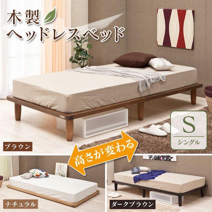 ベッドシングルベッドヘッドレスタイプすのこベッドベッドフレームナチュラルブラウンダークブラウン【床面高2段階調整可能】