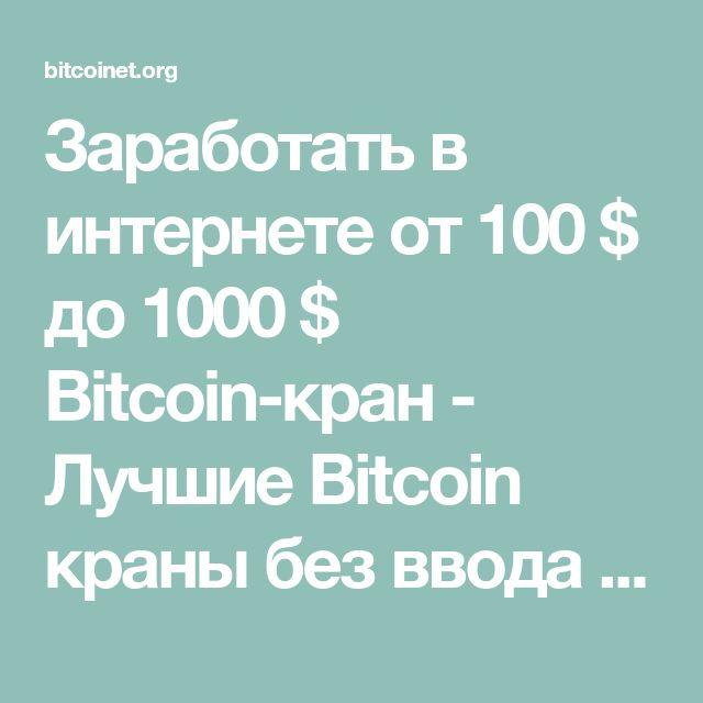 Новые биткоин краны без ввода капчи