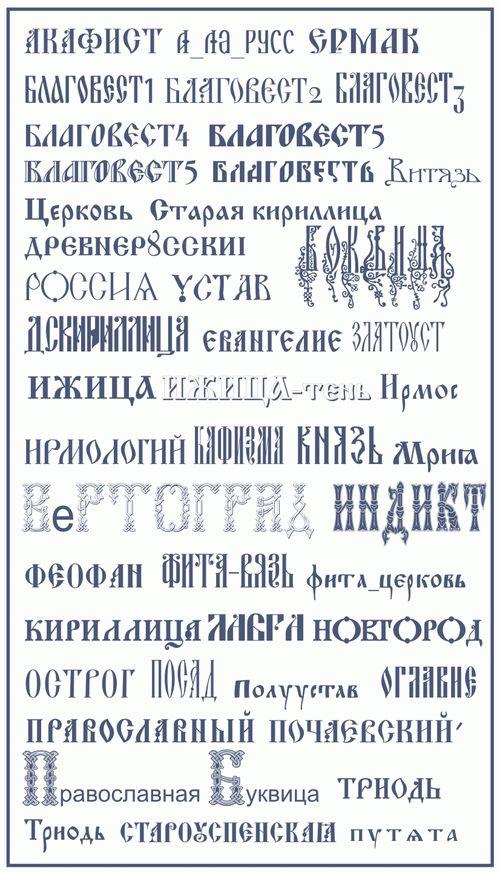 Все церковно-славянские шрифты скачать бесплатно - clipartis Jimdo-Page! Скачать бесплатно фото, картинки, обои, рисунки, иконки, клипарты, шаблоны, открытки, анимашки, рамки, орнаменты, бэкграунды