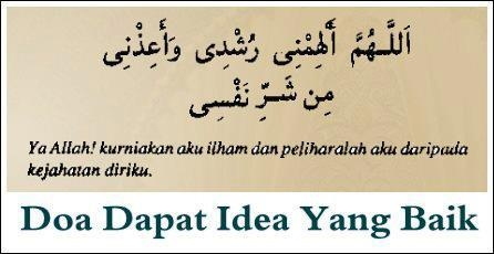 Dua for Ideas