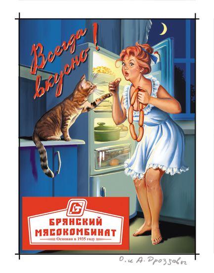 Просмотреть иллюстрацию ...а ночью ещё вкуснее ! из сообщества русскоязычных художников автора О. и А. Дроздовы в стилях: 2D, нарисованная техниками: Растровая (цифровая) графика.