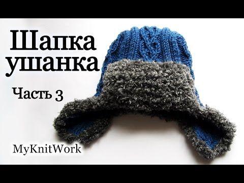 Вязание спицами. Вяжем шапку-ушанку. Часть 3. Knitting. Knit hat with earflaps…