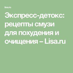 Экспресс-детокс: рецепты смузи для похудения и очищения – Lisa.ru