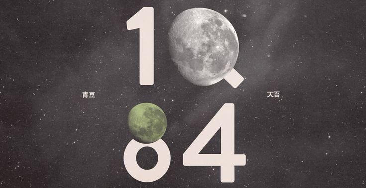Haruki Murakami| 1Q84