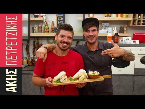 Τορτίγια με κοτόπουλο και σαλάτα coleslaw | Kitchen Lab by Akis Petretzikis - YouTube