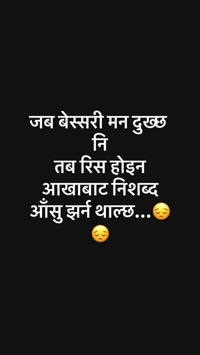Nepali Quotes : nepali, quotes, NEPALI, 🇳🇵🇳🇵🇳🇵, Nepali, Quotes,, Instagram, Quotes, Captions,
